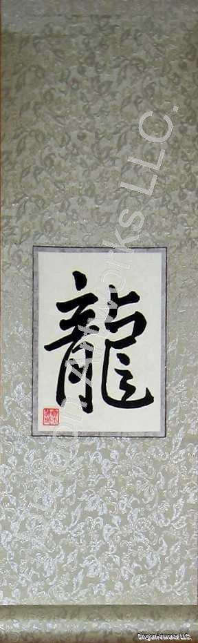 Dragon calligraphy symbol scroll Calligraphy store