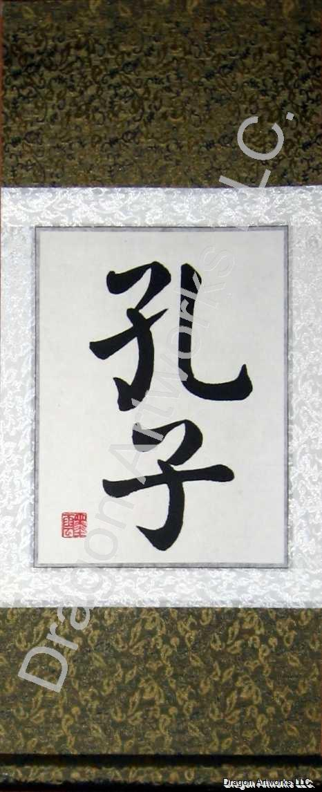 Chinese Name Confucius Calligraphy Symbols Scroll