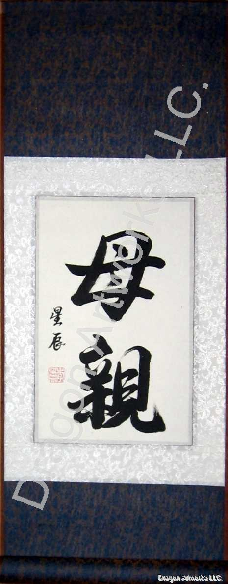Chinese Symbol For Mother Calligraphy Art