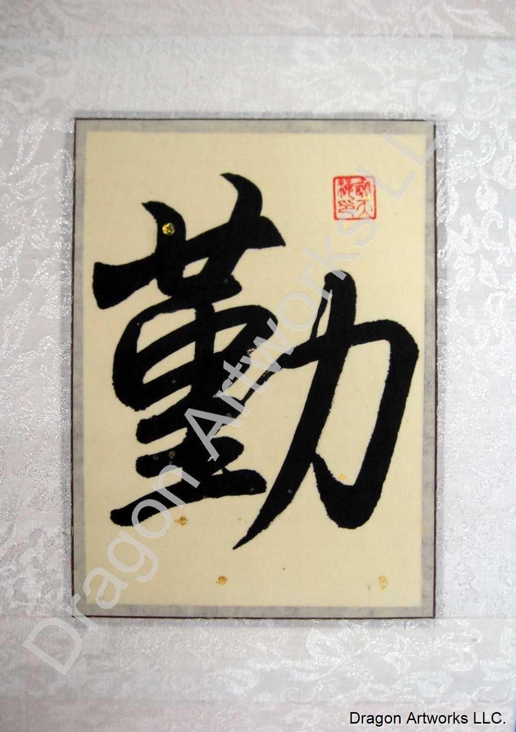 Chinese diligence calligraphy symbol frame scroll painting Calligraphy store