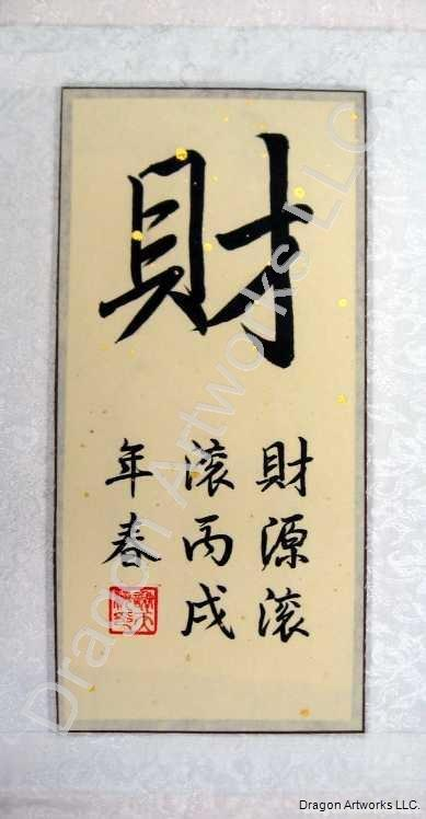 Wealth Proverb Symbols Calligraphy Frame Scroll Painting