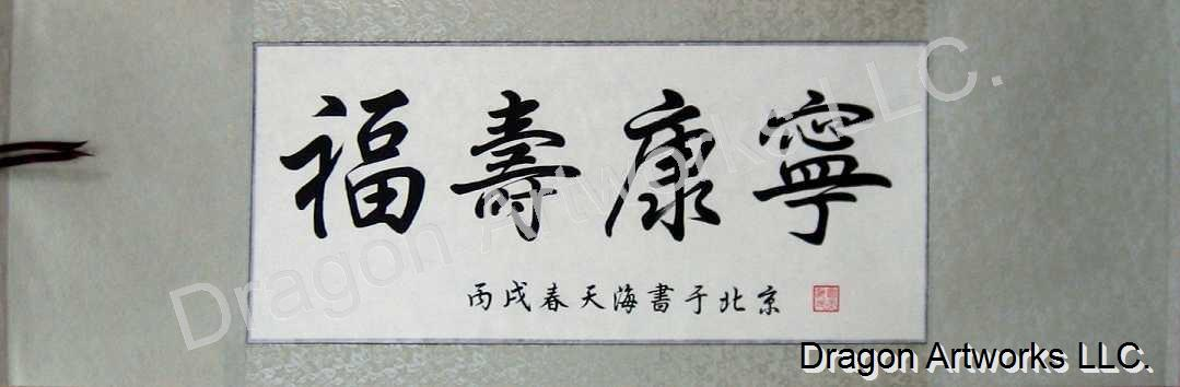 Blessings for a Long, Healthy, Peaceful Life Calligraphy