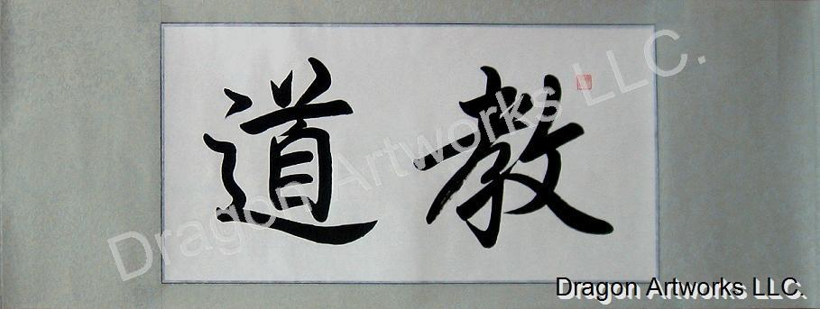 Chinese symbols for taoist calligraphy scroll painting Calligraphy store