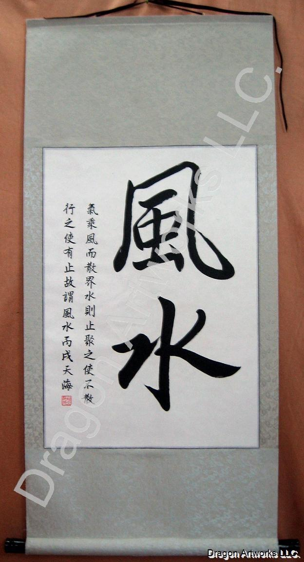 Chinese Symbols For Feng Shui Calligraphy Scroll
