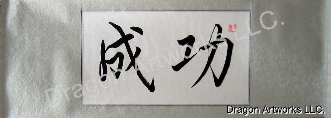Chinese Symbol For Success Calligraphy Art