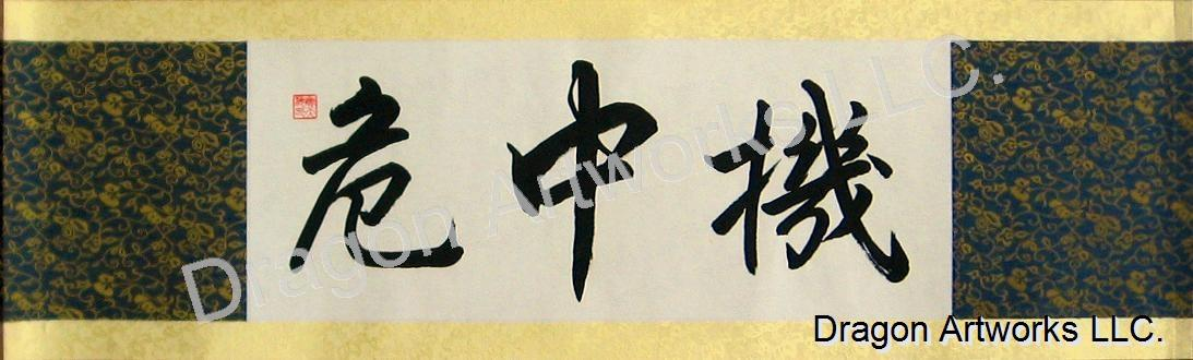 Chinese Symbol For Crisis Calligraphy Art