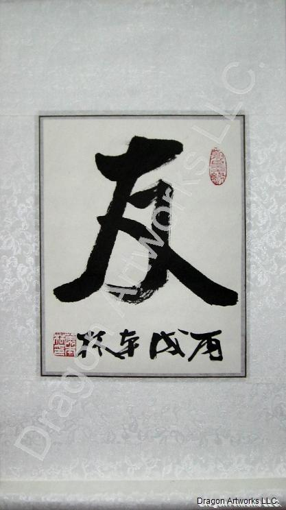 Chinese symbol for friend calligraphy wall scroll