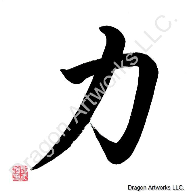 Strength Symbol Calligraphy Painting