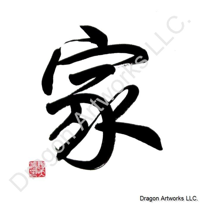 Family Symbol Calligraphy Painting
