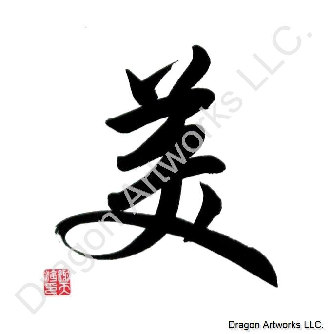 Beauty Symbol Calligraphy Painting