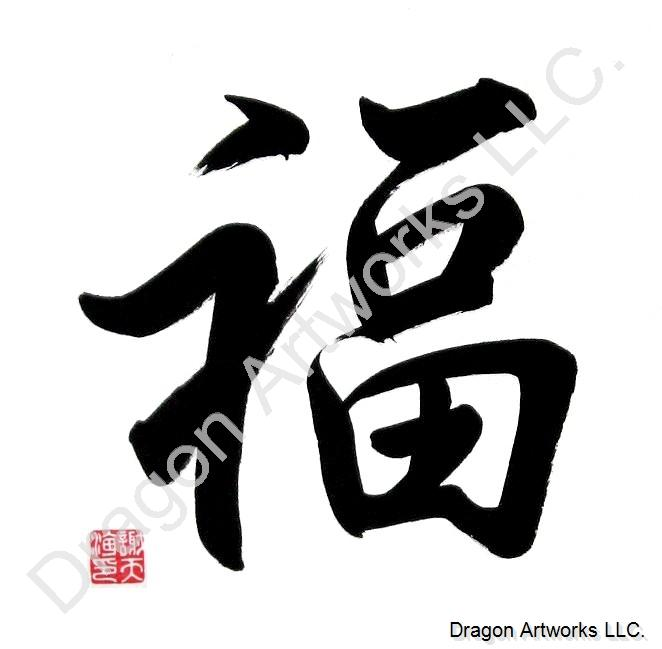Fu Symbol Calligraphy Painting