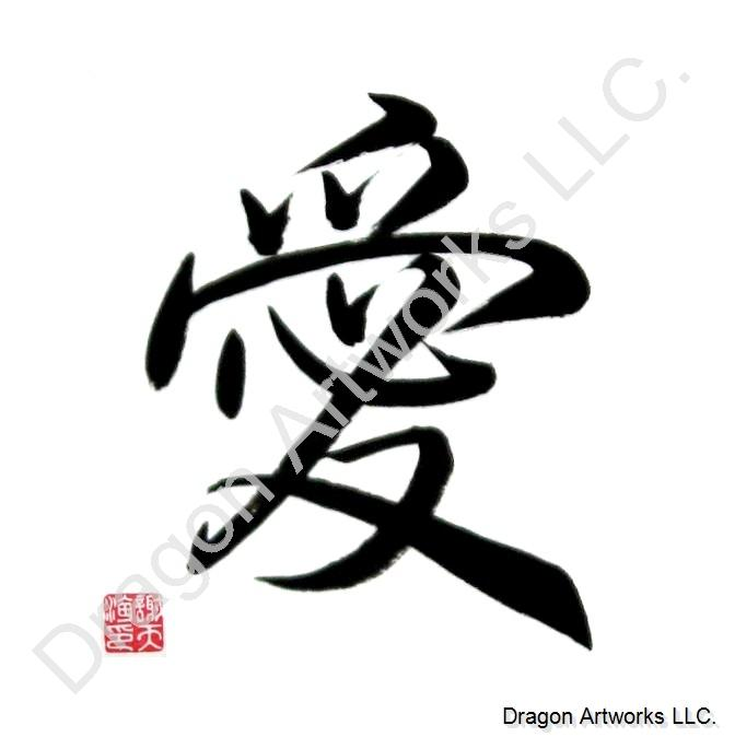 Feng Shui Symbols Chinese Calligraphy Painting
