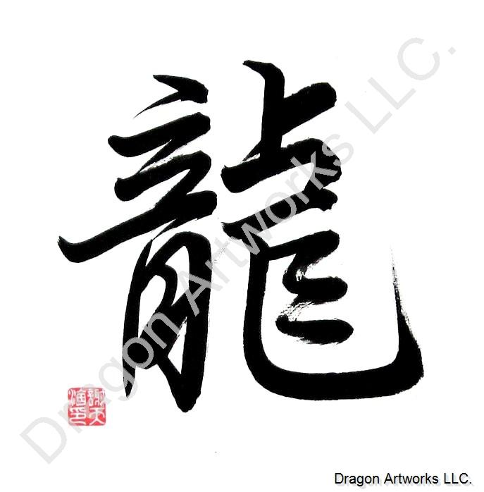 Chinese Dragon Symbol Calligraphy Painting