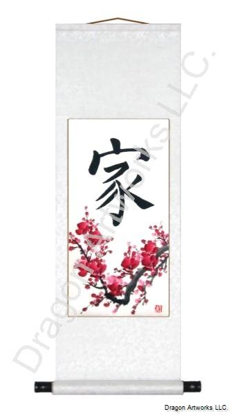 Chinese Symbol For Family Calligraphy Art