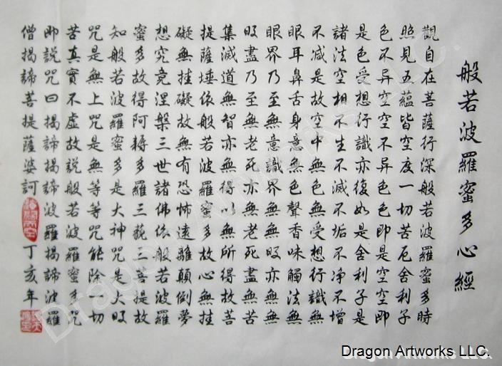 Chinese Buddha Sutra Symbols Calligraphy Painting