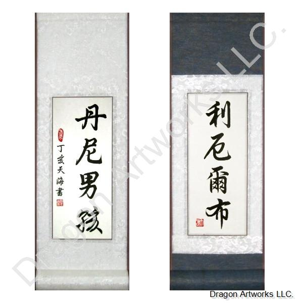 My name in chinese calligraphy scroll painting My name in calligraphy