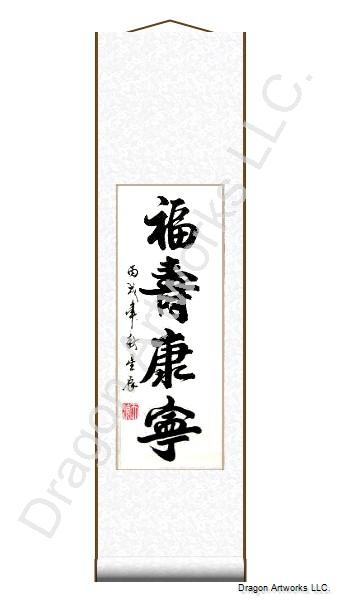 Blessing Symbol Chinese Calligraphy Scroll Painting
