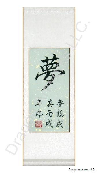 Dream Symbol Chinese Calligraphy Scroll Painting
