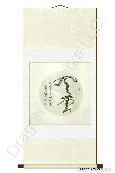 Wind and cloud chinese calligraphy scroll a powerful union Calligraphy store