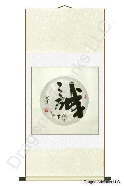 Symbol For Honesty Chinese Calligraphy Scroll Painting