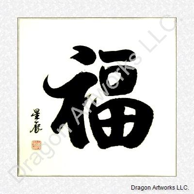 Chinese Calligraphy Painting Of Good Fortune