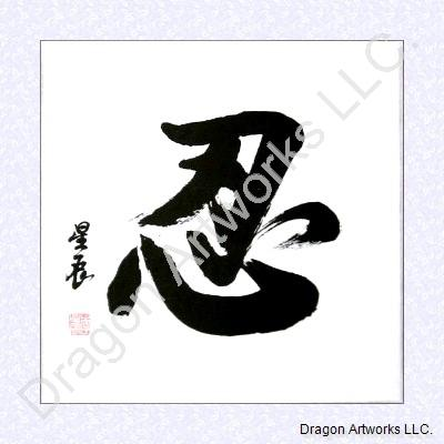 Chinese Calligraphy Painting Of Patience