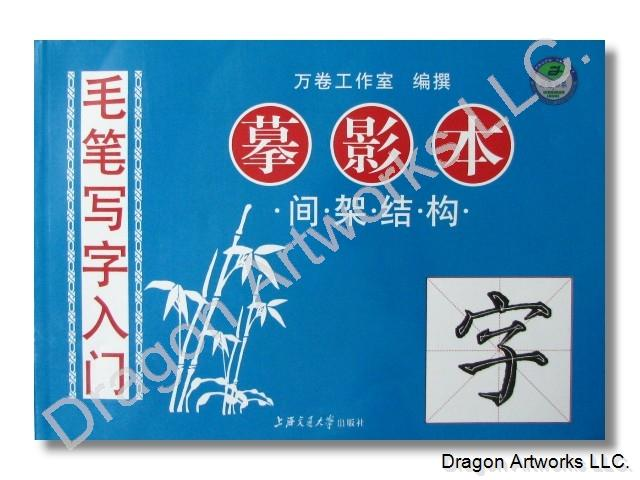 Chinese Symbols Beginners Calligraphy Book