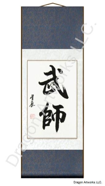 Martial Arts Master Chinese Calligraphy Scroll: calligraphy store