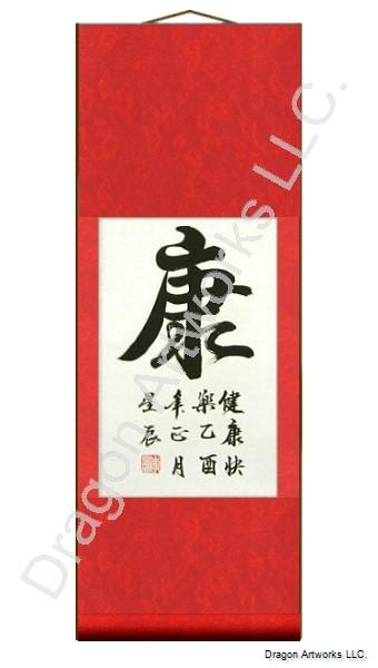 Health symbol chinese calligraphy scroll Calligraphy store