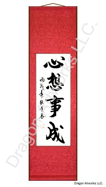 Wish idiom chinese calligraphy scroll painting Calligraphy store