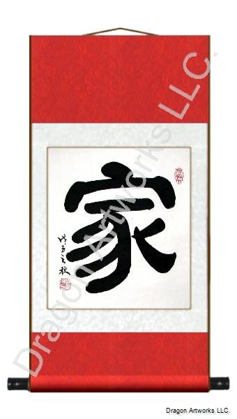 Chinese calligraphy painting of family symbol Calligraphy store
