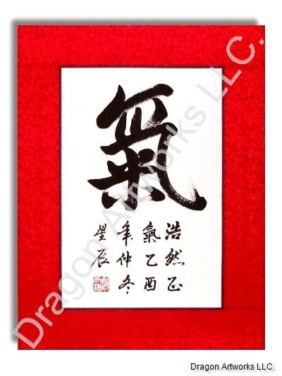Red silk chinese chi symbol calligraphy painting Calligraphy store