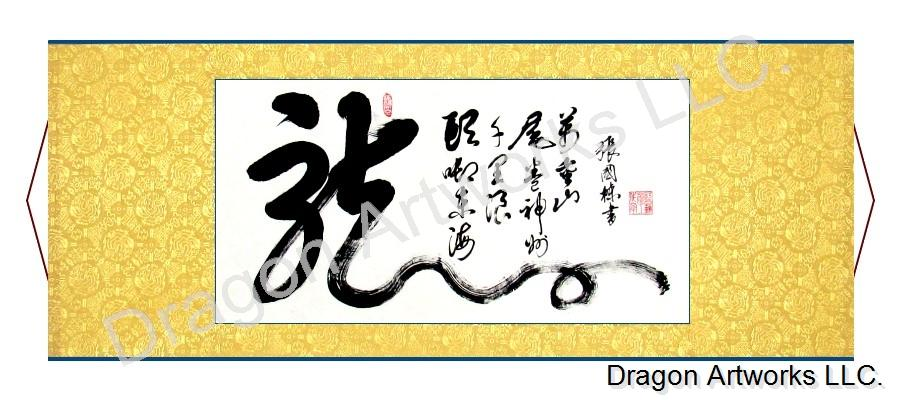 Chinese Dragon Symbol Calligraphy Scroll Painting