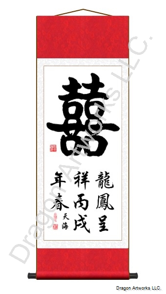 Large chinese character double happiness calligraphy scroll Calligraphy store