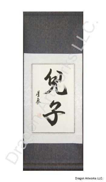Son Chinese Calligraphy Wall Scroll