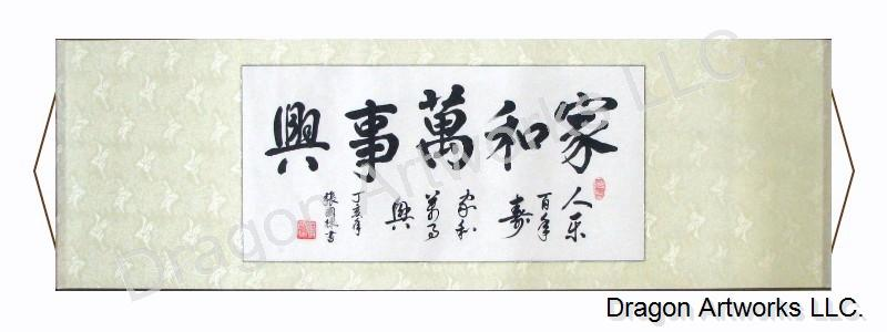 Family prosperity chinese calligraphy scroll Calligraphy store