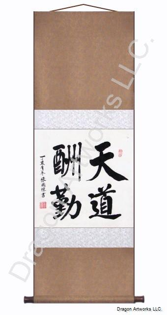 God rewards diligence chinese calligraphy scroll painting Calligraphy store