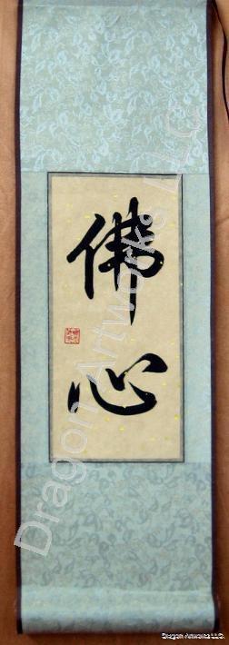 Chinese buddha heart calligraphy scroll Calligraphy store