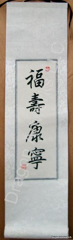 Chinese Symbol For Long Life Calligraphy Art