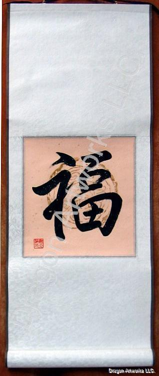 Chinese symbol fu for blessing calligraphy painting scroll Calligraphy store