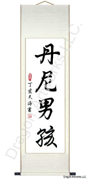 Chinese calligraphy name scroll extra large Calligraphy store