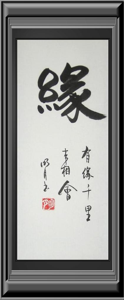 Framed Artwork Examples Of Chinese Calligraphy Paintings